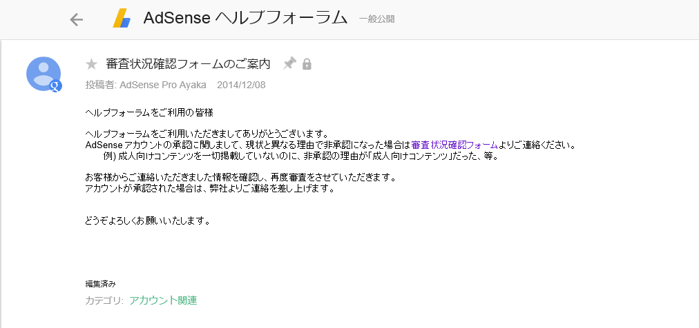Google AdSense 審査状況確認フォーム