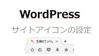 WordPress favicon