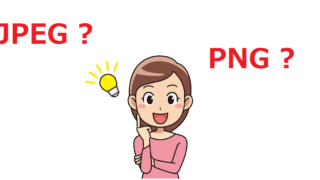 JPEGとPNG