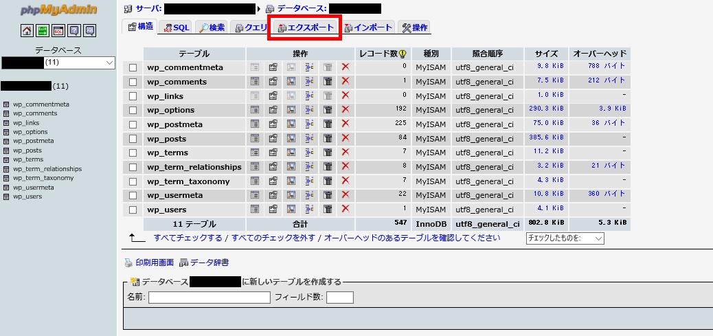 エックスサーバー phpMyAdmin